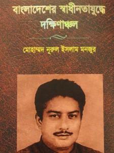 bangladesher-shadinota-jidda-dokkinanchal-pic