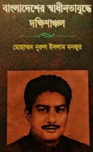 politisian-nurul-islam-monjur-www-jatirkhantha-com-bd