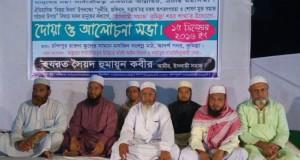 islami-samaj-www-jatirkhantha-com-bd