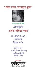 Mou-kabita-www.jatirkhantha.com.bd