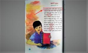 Nctb-www.jatirkhantha.com.bd