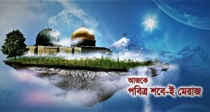 Today Sab-e-meraj-www.jatirkhantha.com.bd