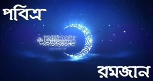 রমজান.www.jatirkhantha.com.bd
