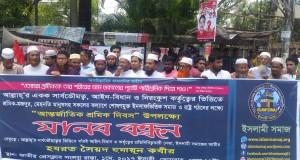 islami samaj-www.jatirkhantha.com.bd
