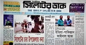 silater dak-www.jatirkhantha.com.bd