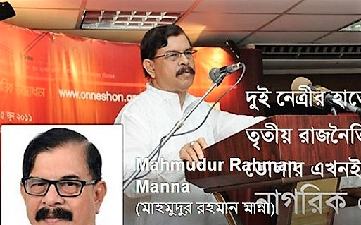 Manna-www.jatirkhantha.com.bd