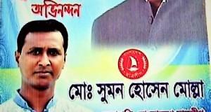 Rapist-suman-cl-banaripara-www.jatirkhantha.com.bd.1