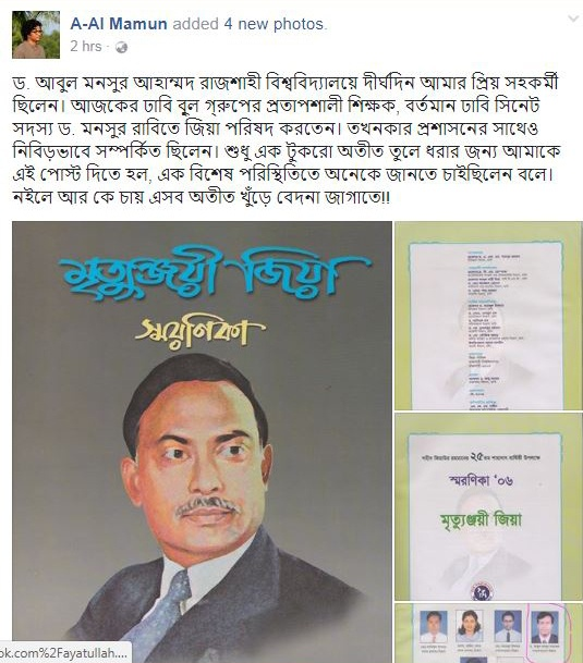 jia-digbag-www.jatirkhantha.com.bd