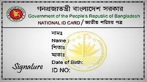 national p-id-www.jatirkhantha.com.bd