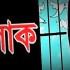 Talak-3-www.jatirkhantha.com.bd