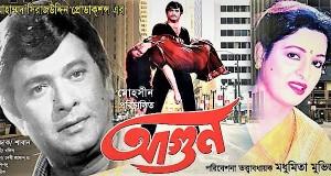 agun-www.jatirkhantha.com.bd