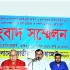 hindu-mohajot-www.jatirkhgantha.com.bd