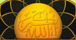 islami+logo