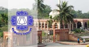 Jagannath_University_www.jatirkhantha.com.bd