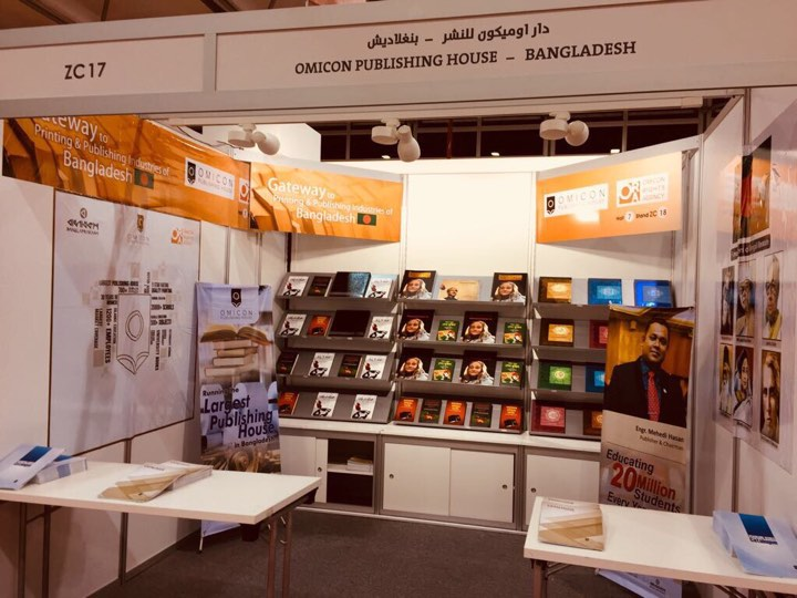 Omicon Publishing House takes part in the Sharjah International Book Fair - SIBF 2017