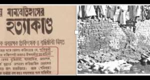 14 december muder-rayerbazar.www.jatirkhantha.com.bd.11