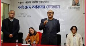 Basundhara-Ahmed akbor-www.jatirkhantha.com.bd